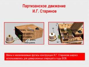 Партизанское движение И.Г. Старинов Мины и неизвлекаемые фугасы конструкции И