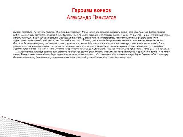 Пытаясь прорваться к Ленинграду, противник 23 августа форсировал реку Малый В...