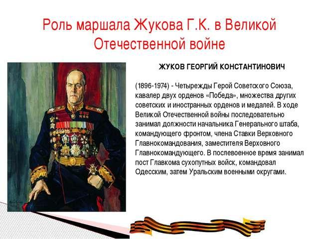 Роль маршала Жукова Г.К. в Великой Отечественной войне ЖУКОВ ГЕОРГИЙ КОНСТАН...