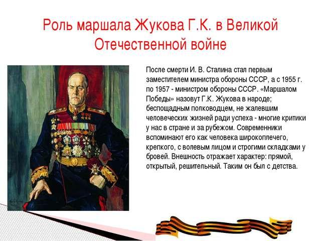 Роль маршала Жукова Г.К. в Великой Отечественной войне После смерти И. В. Ст...
