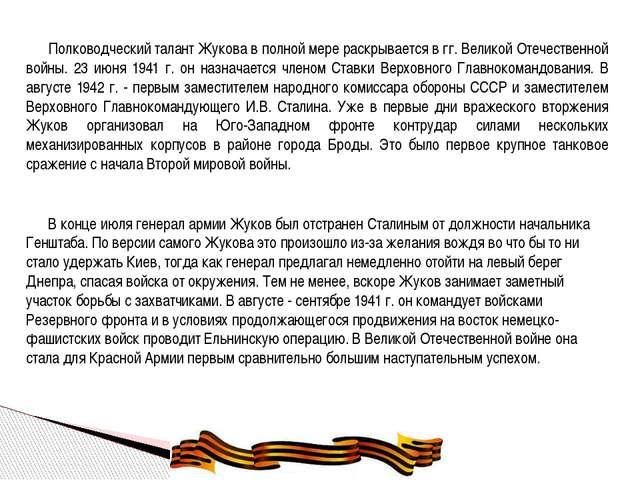 Полководческий талант Жукова в полной мере раскрывается в гг. Великой Отечес...