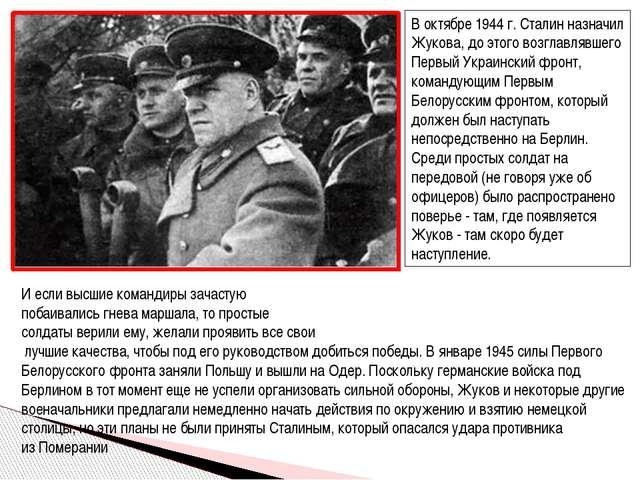 В октябре 1944 г. Сталин назначил Жукова, до этого возглавлявшего Первый Укр...
