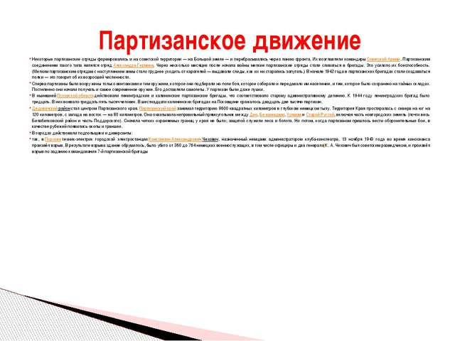Некоторые партизанские отряды формировались и на советской территории— на Бо...