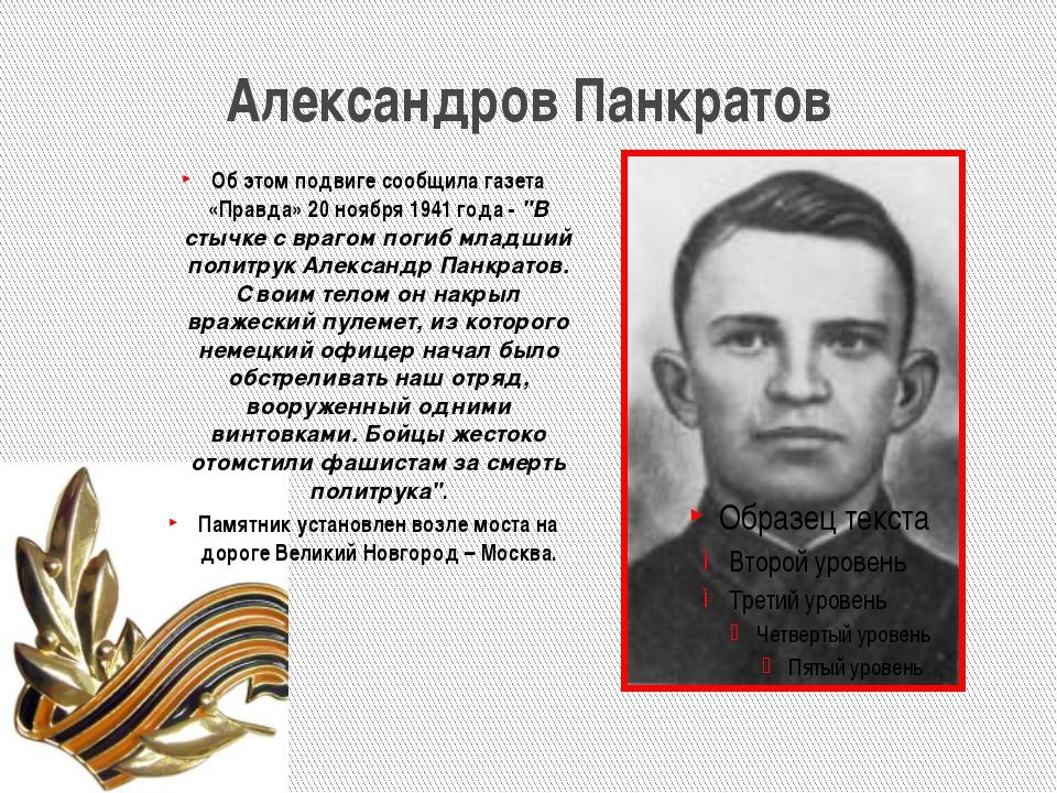 Александров Панкратов Об этом подвиге сообщила газета «Правда» 20 ноября 1941...
