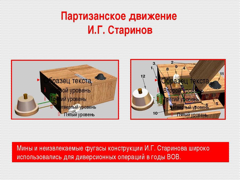 Партизанское движение И.Г. Старинов Мины и неизвлекаемые фугасы конструкции И...