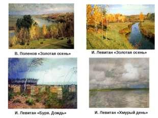 И. Левитан «Хмурый день» И. Левитан «Буря. Дождь» И. Левитан «Золотая осень»