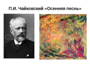 П.И. Чайковский «Осенняя песнь»