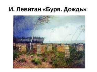 И. Левитан «Буря. Дождь»