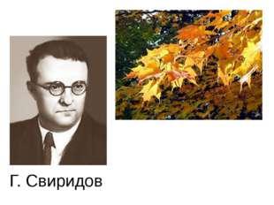 Г. Свиридов