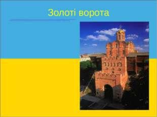 Золоті ворота Унікальна пам'ятка давньоруського оборонного зодчества ХІ ст. Я