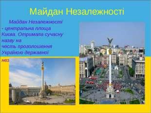 Майдан Незалежності Майдан Незалежності - центральна площа Києва. Отримала с