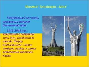 """Монумент """"Батьківщина – Мати"""" Побудований на честь перемоги у Великій Вітчиз"""