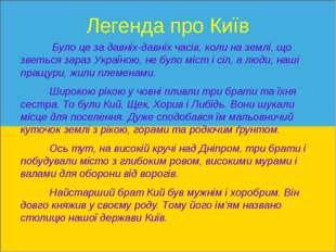 Легенда про Київ Було це за давніх-давніх часів, коли на землі, що зветься за