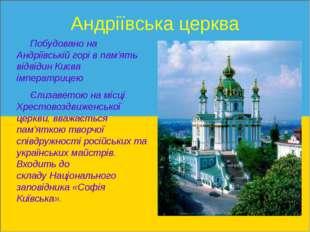 Андріївська церква Побудовано на Андріївській горі в пам'ять відвідин Києва і