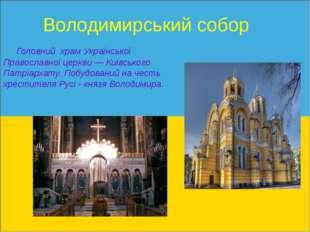 Володимирський собор  Головний храмУкраїнської Православної церкви— Київсь