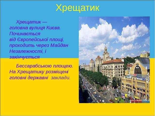 Хрещатик Хрещатик— головнавулицяКиєва. Починається відЄвропейської площі,...