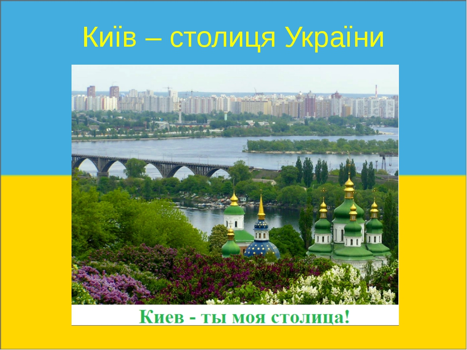 Київ – столиця України