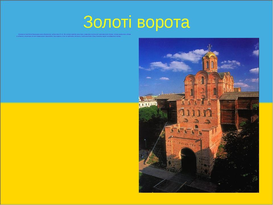 Золоті ворота Унікальна пам'ятка давньоруського оборонного зодчества ХІ ст. Я...