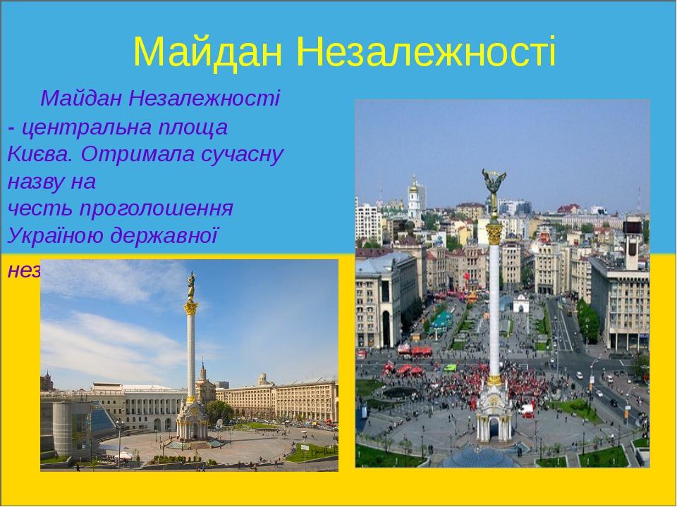 Майдан Незалежності Майдан Незалежності - центральна площа Києва. Отримала с...