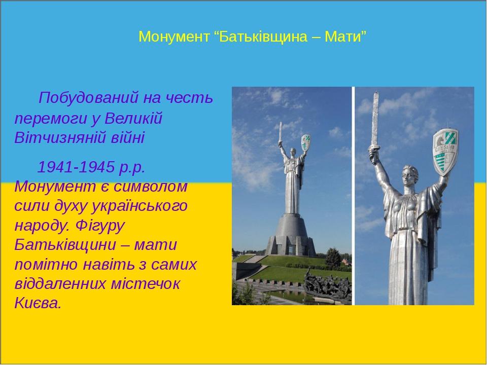 """Монумент """"Батьківщина – Мати"""" Побудований на честь перемоги у Великій Вітчиз..."""