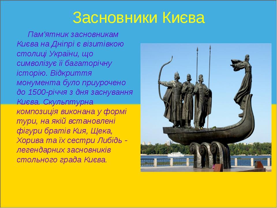 Засновники Києва Пам'ятник засновникам Києва на Дніпрі є візитівкою столиці У...