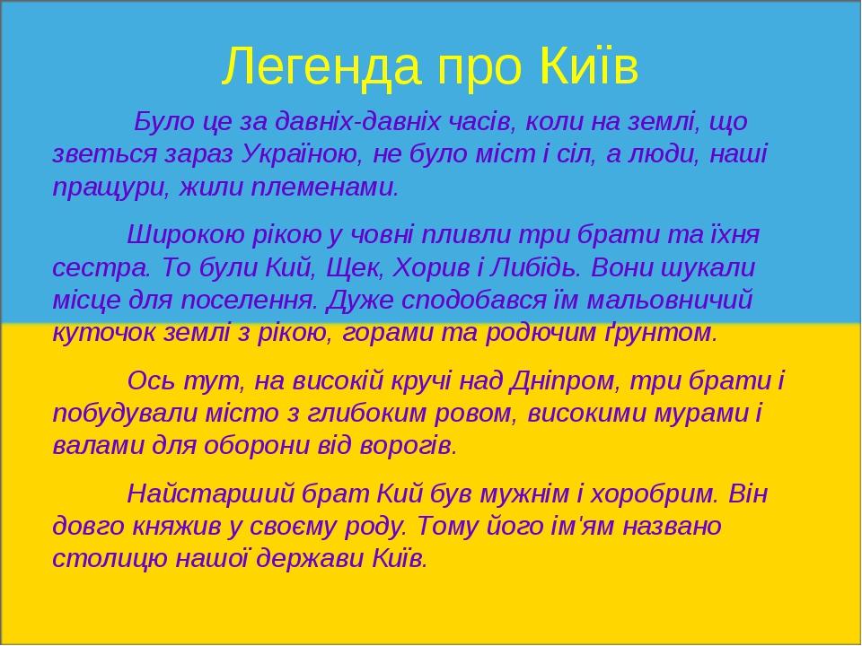 Легенда про Київ Було це за давніх-давніх часів, коли на землі, що зветься за...