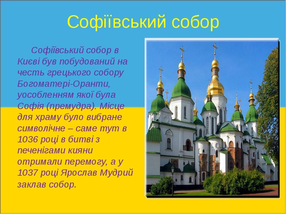 Софіївський собор Софіївський собор в Києві був побудований на честь грецьког...