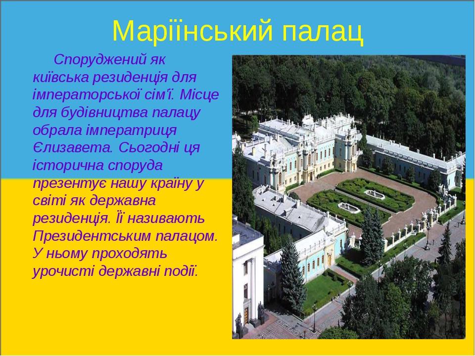 Маріїнський палац Споруджений як київська резиденція для імператорської сім'ї...