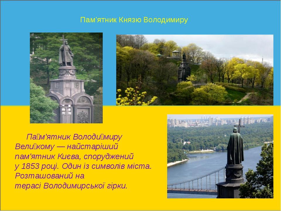 Пам'ятник Князю Володимиру Па́м'ятникВолоди́миру Вели́кому— найстаріший па...