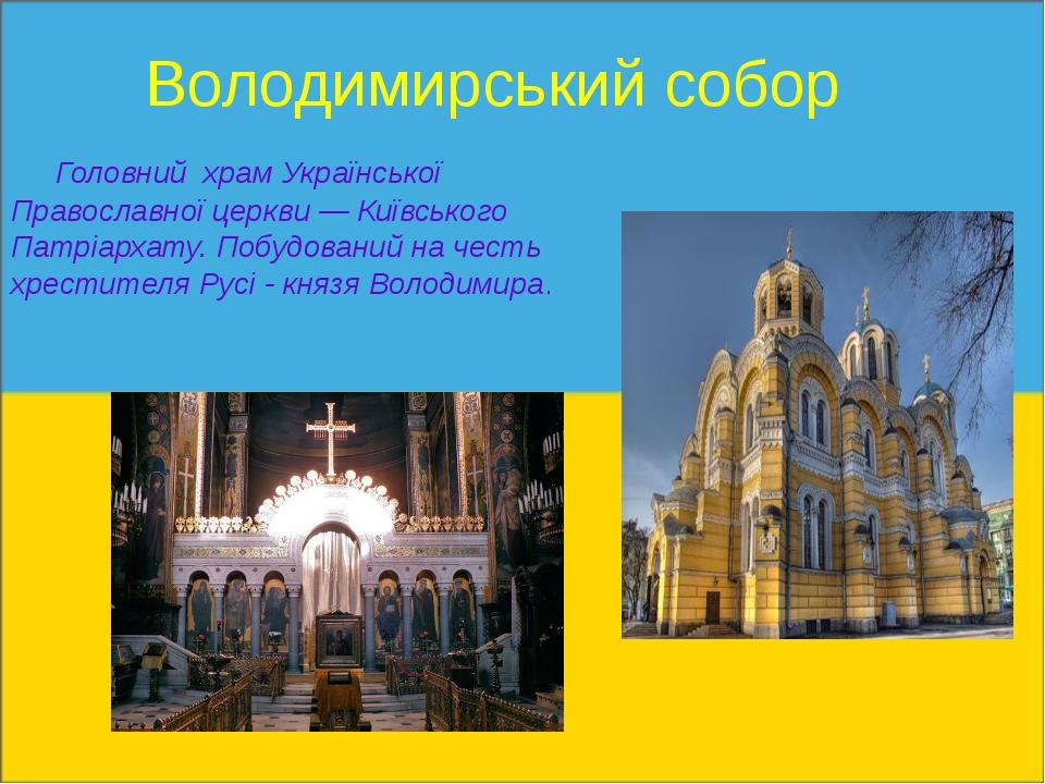 Володимирський собор  Головний храмУкраїнської Православної церкви— Київсь...