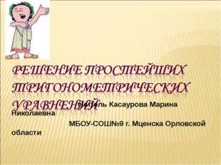 учитель Касаурова Марина Николаевна МБОУ-СОШ№9 г. Мценска Орловской области