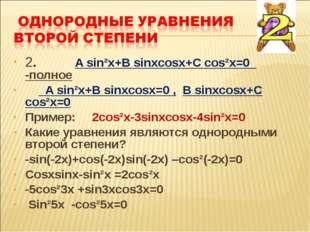 2. A sin²x+B sinxcosx+C cos²x=0 -полное A sin²x+B sinxcosx=0 , B sinxcosx+C c
