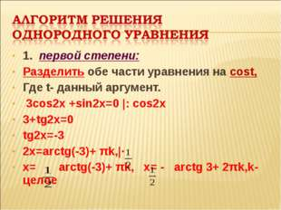 1. первой степени: Разделить обе части уравнения на cost, Где t- данный аргум