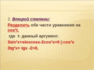 2. Второй степени: Разделить обе части уравнения на сos²t, где t- данный аргу