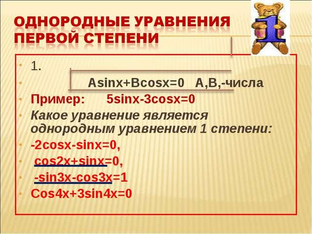 1. Asinx+Bcosx=0 A,B,-числа Пример: 5sinx-3cosx=0 Какое уравнение является од...