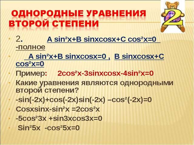 2. A sin²x+B sinxcosx+C cos²x=0 -полное A sin²x+B sinxcosx=0 , B sinxcosx+C c...