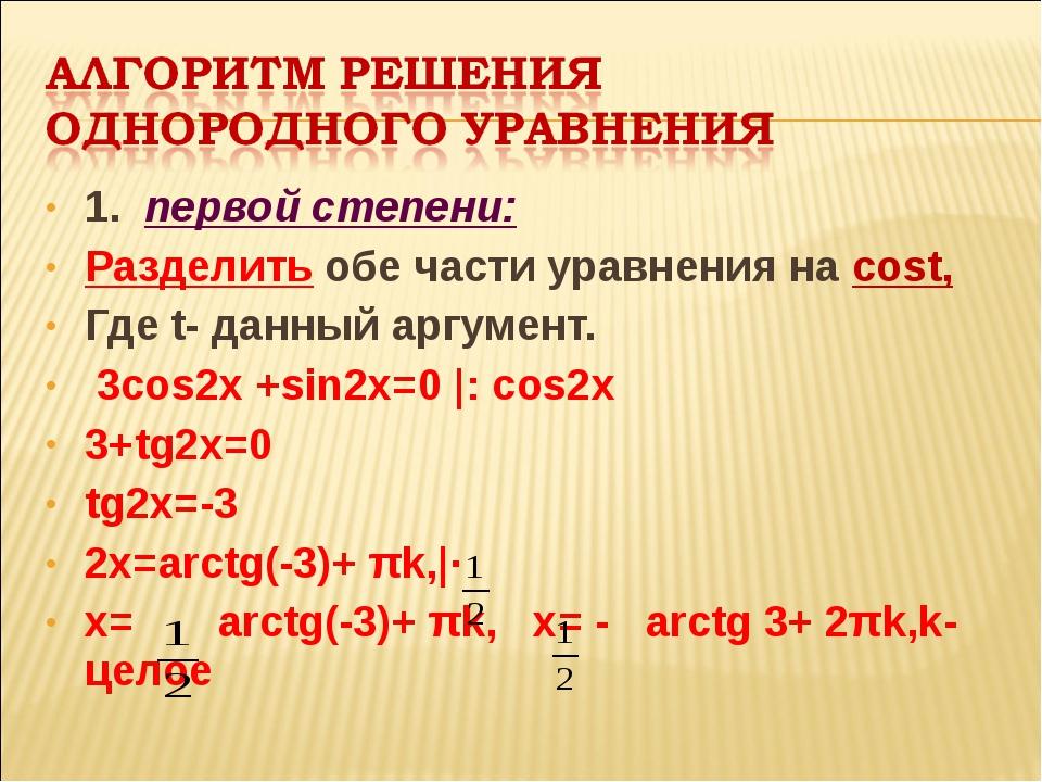1. первой степени: Разделить обе части уравнения на cost, Где t- данный аргум...