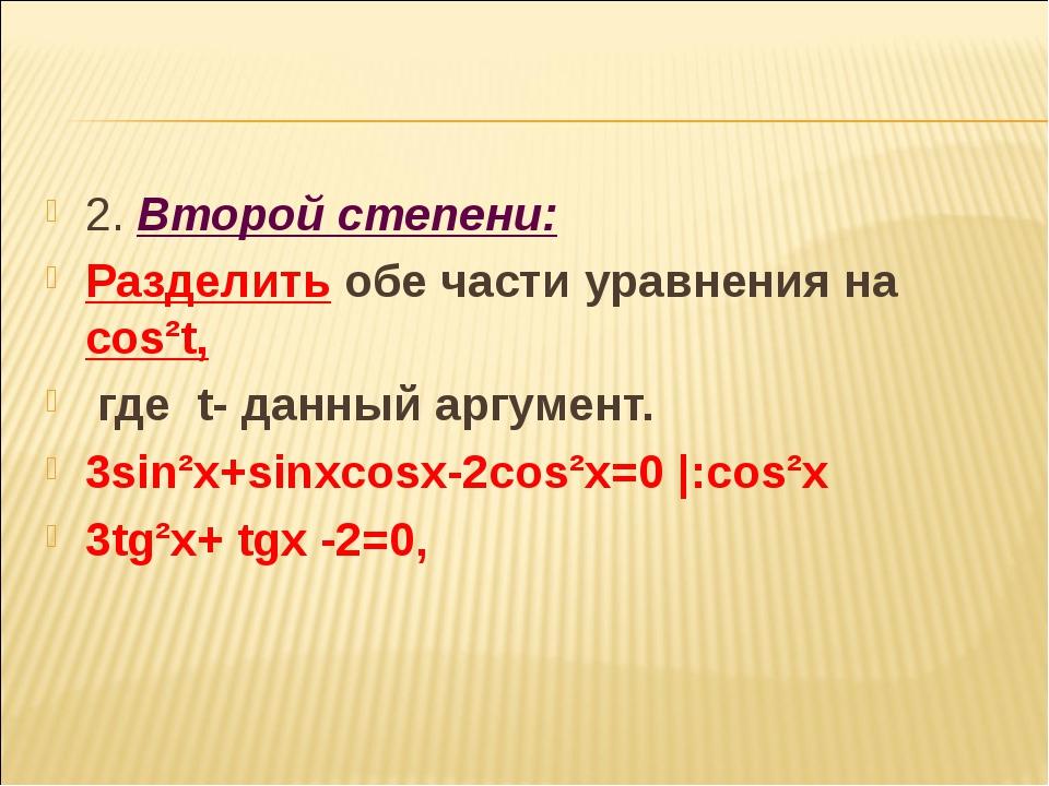 2. Второй степени: Разделить обе части уравнения на сos²t, где t- данный аргу...