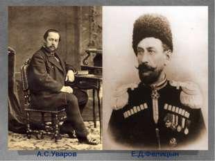 Е.Д.Фелицын А.С.Уваров