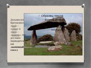 Дольмен (от бретонского «toal» – «стол» и «men» – «камень», что дословно пере