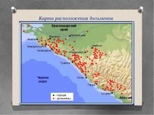 Карта расположения дольменов