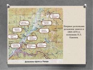 Впервые раскопками дольменов занялся в 1869-1870 гг. полковник Н.Л. Каменев.