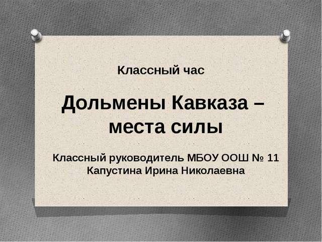 Дольмены Кавказа – места силы Классный час Классный руководитель МБОУ ООШ №...