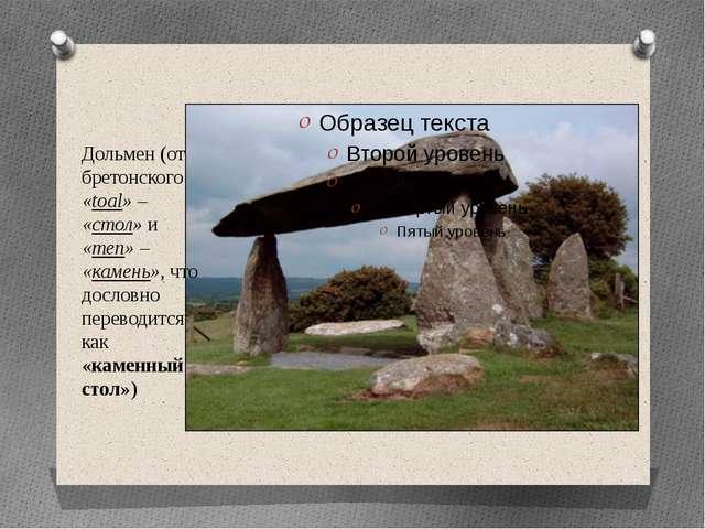 Дольмен (от бретонского «toal» – «стол» и «men» – «камень», что дословно пере...