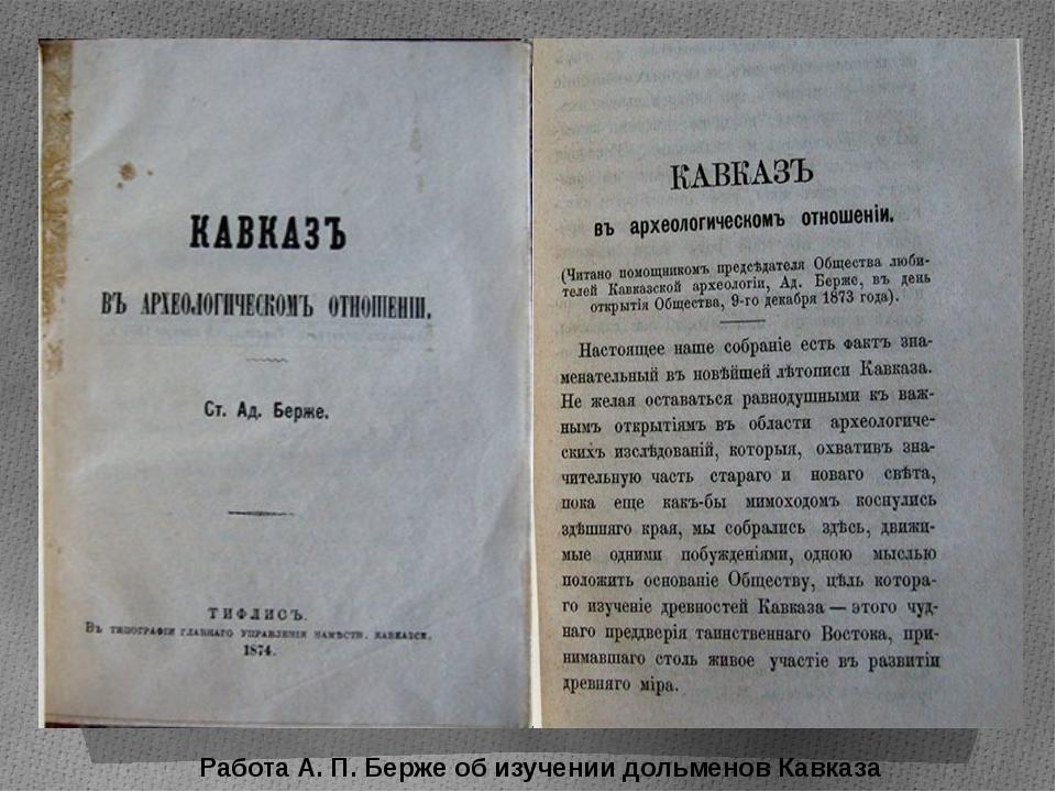 Работа А. П. Берже об изучении дольменов Кавказа