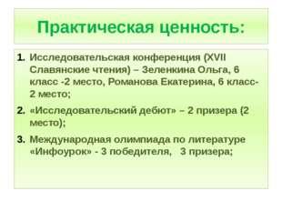Практическая ценность: Исследовательская конференция (XVII Славянские чтения)
