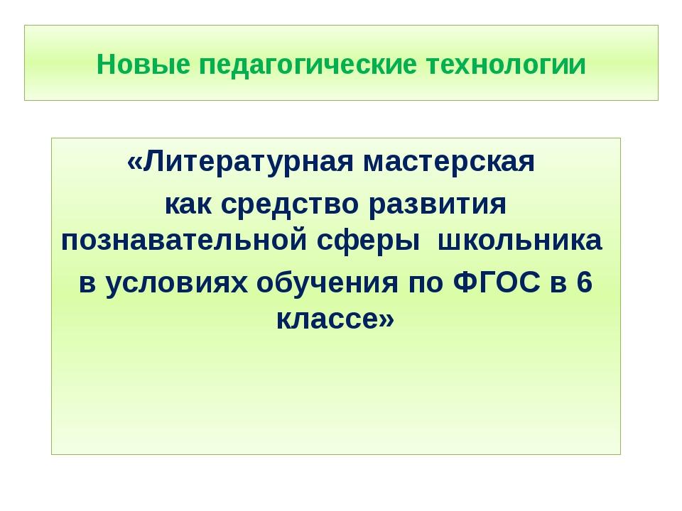 Новые педагогические технологии «Литературная мастерская как средство развити...