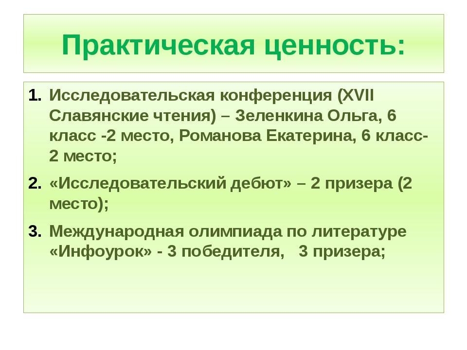 Практическая ценность: Исследовательская конференция (XVII Славянские чтения)...