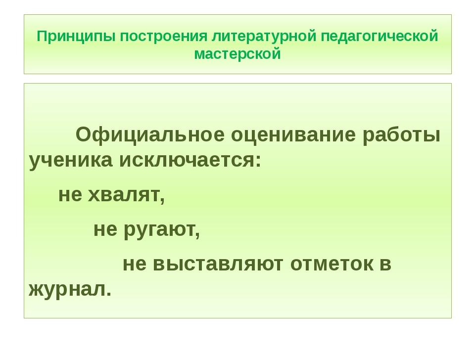 Принципы построения литературной педагогической мастерской Официальное оцен...