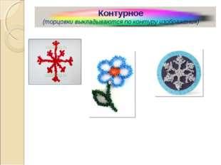 Контурное (торцовки выкладываются по контуру изображения)